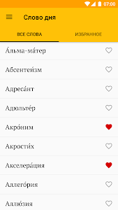 screenshot of Слово дня version 2.4