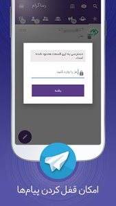 screenshot of تلگرام رساگرام version R-3.0.0