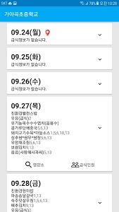 screenshot of 가야곡초중학교 version 4.0.1