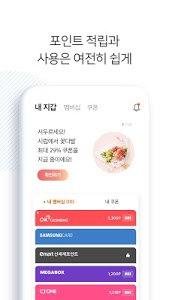 screenshot of Syrup Wallet – 초달달, 혜택 생활의 시작 version 5.6.02_M
