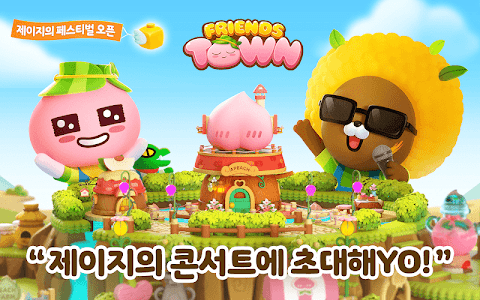 screenshot of 프렌즈타운 version 1.4.3