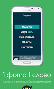 screenshot of 1 фото 1 слово version 4.1.0z