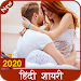2020 Hindi Shayari Latest