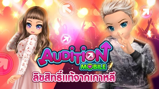 screenshot of Audition Mobile TH version 12000