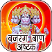 Download Bajrang Baan & Hanuman Ashtak 1.0.3 APK