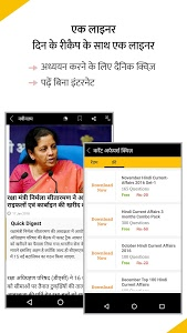 screenshot of Daily Current Affairs in Hindi for govt exams version 2.4