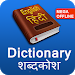 ENGLISH - HINDI DICTIONARY (Mega Offline)