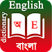 Download English To Bangla Dictionary English To Bangla Dictionary APK