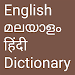 English to Malayalam and Hindi