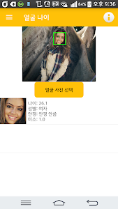 screenshot of Face Age(Free) How old is my face?AI Face Recog. version 190418.4.0.5