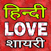 Hindi Love Shayari 2019