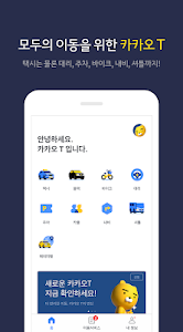 screenshot of Kakao T - Taxi, Driver, Parking, Navi, Carpool version Varies with device
