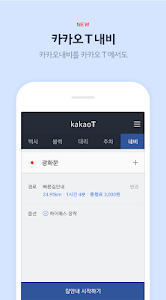 screenshot of Kakao T - Taxi, Driver, Parking, Navi version Varies with device