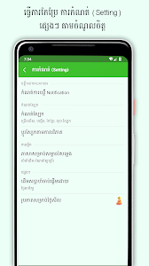 screenshot of Khmer Lunar Calendar version 3.0