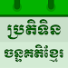Download Khmer Lunar Calendar 3.0 APK