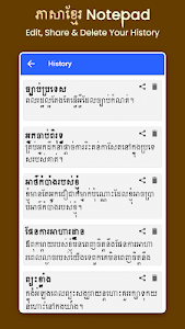 screenshot of Khmer Notepad, Khmer Text Editor and Keyboard version 1.0