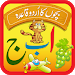 Kids Urdu Qaida