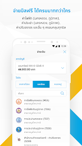 screenshot of Krungthai NEXT version 9.11