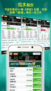 screenshot of Money18 Real-time Stock Quote version 2.30