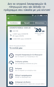 screenshot of My COSMOTE version 7.11.5