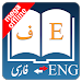 Download Persian Dictionary nao APK