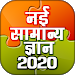 Samanya Gyan - Hindi GK 2020 Offline