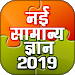 Samanya Gyan - Hindi GK 2019 Offline