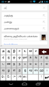 screenshot of Tamil Keyboard version 11