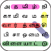 Tamil Word Search Game (English included)