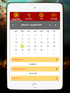 screenshot of Telugu Calendar 2019 - Indian Calendar version 1.0.4