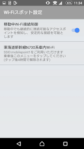 screenshot of Wi-Fiスポット設定 version 2.1.0